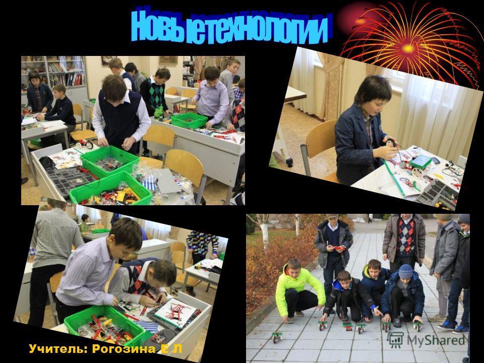Учитель: Рогозина Е Л