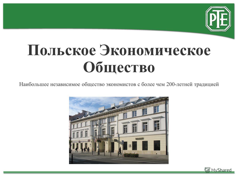 Польское Экономическое Общество Наибольшее независимое общество экономистов с более чем 200-летней традицией