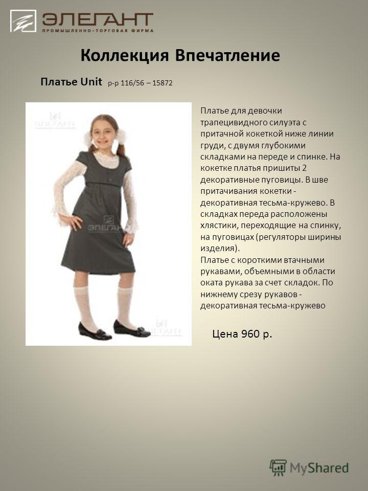 Коллекция Впечатление Платье Unit р-р 116/56 – 15872 Платье для девочки трапецивидного силуэта с притачной кокеткой ниже линии груди, с двумя глубокими складками на переде и спинке. На кокетке платья пришиты 2 декоративные пуговицы. В шве притачивани