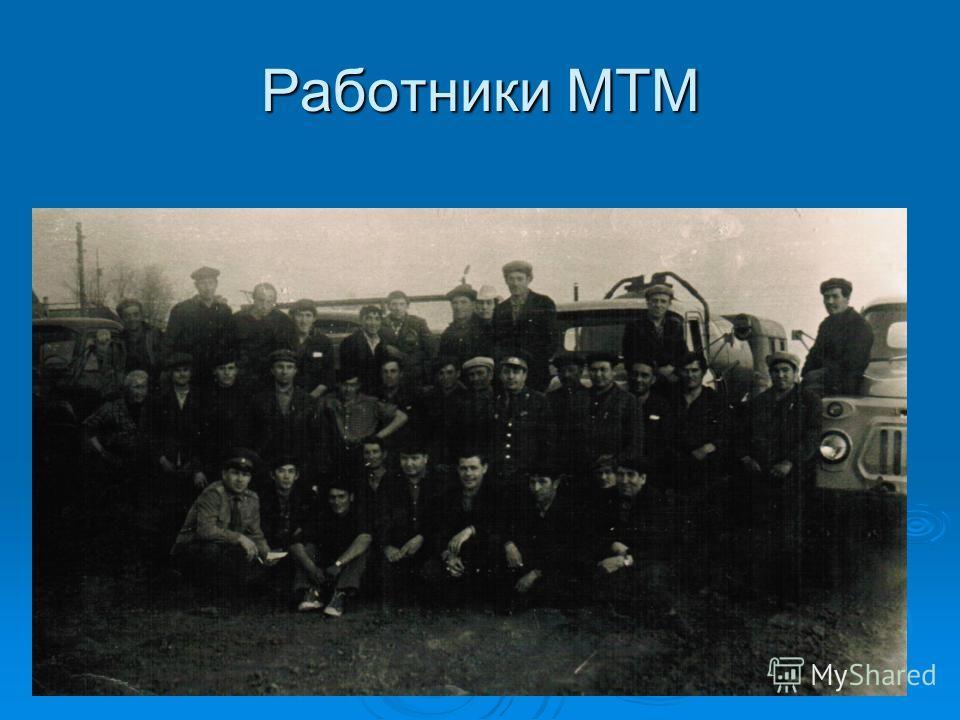 Работники МТМ