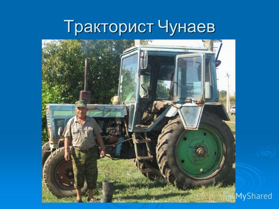 Тракторист Чунаев
