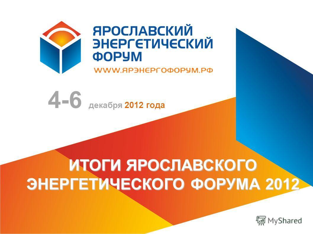 ИТОГИ ЯРОСЛАВСКОГО ЭНЕРГЕТИЧЕСКОГО ФОРУМА 2012 4-6 декабря 2012 года