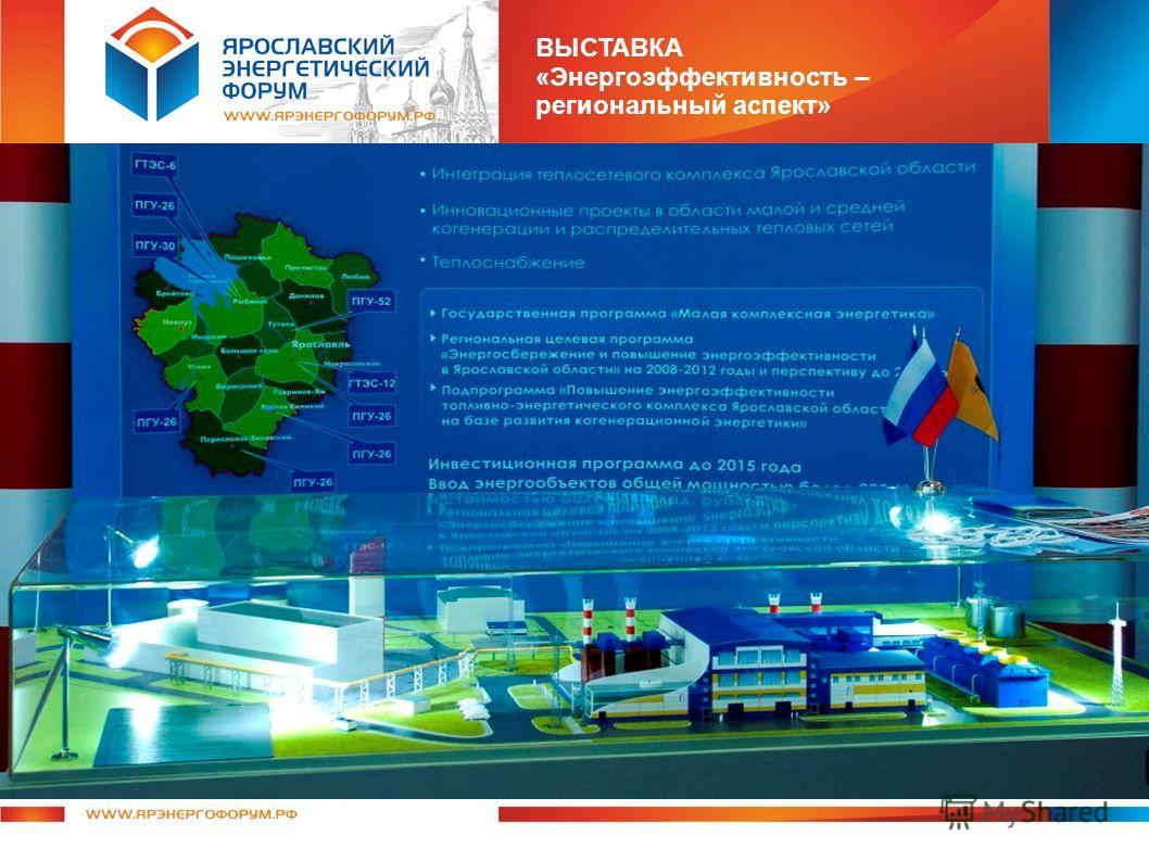 ВЫСТАВКА «Энергоэффективность – региональный аспект»