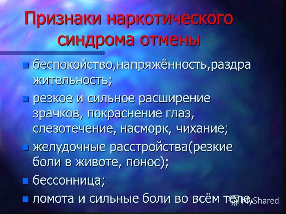 Признаки наркотического синдрома отмены n беспокойство,напряжённость,раздра жительность; n резкое и сильное расширение зрачков, покраснение глаз, слезотечение, насморк, чихание; n желудочные расстройства(резкие боли в животе, понос); n бессонница; n
