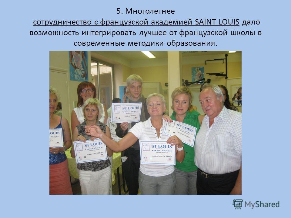 5. Многолетнее сотрудничество с французской академией SAINT LOUIS дало возможность интегрировать лучшее от французской школы в современные методики образования.