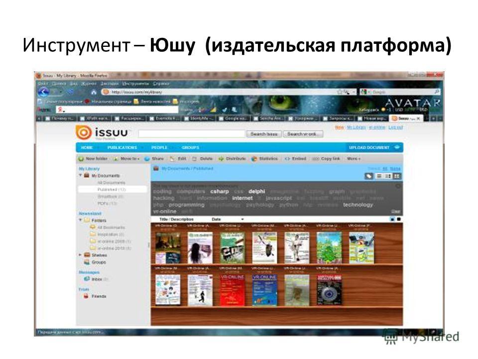 Инструмент – Юшу (издательская платформа)