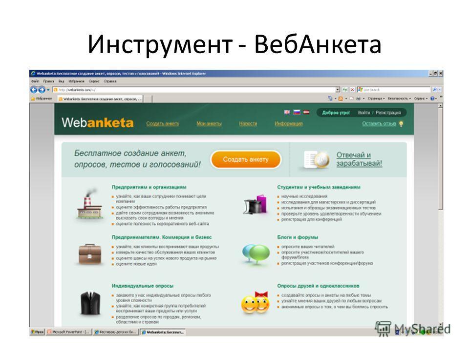 Инструмент - ВебАнкета