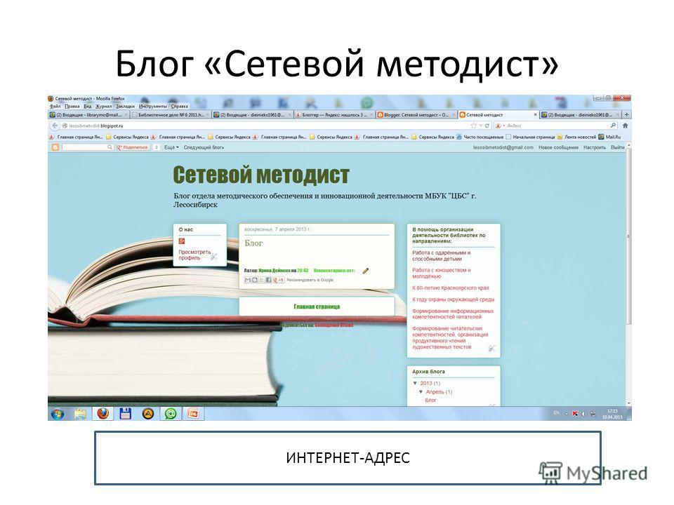Блог «Сетевой методист» ИНТЕРНЕТ-АДРЕС