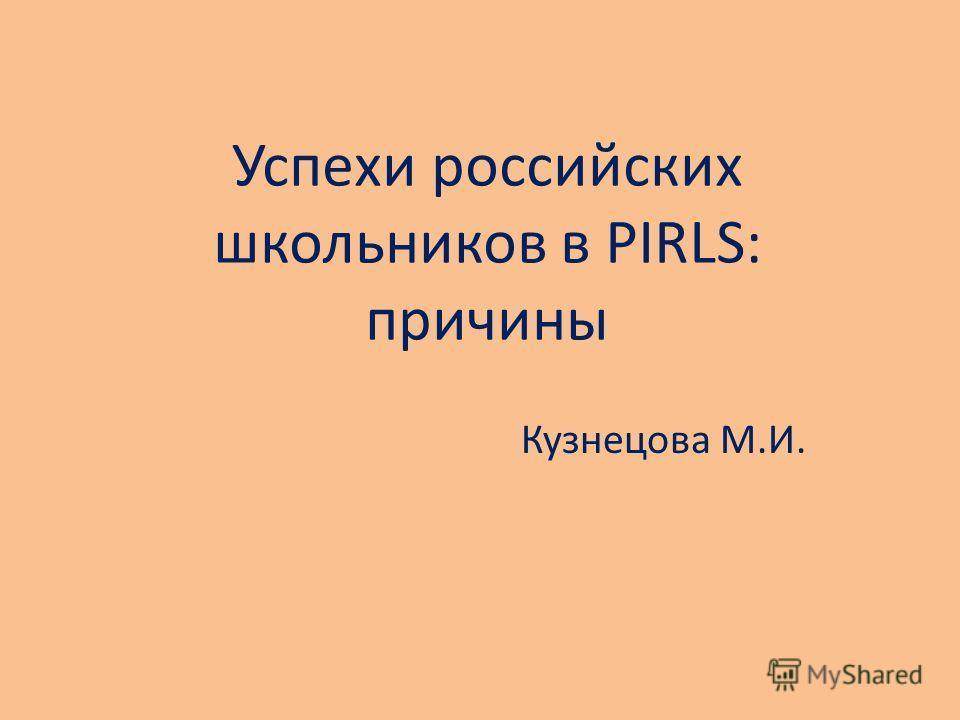 Успехи российских школьников в PIRLS: причины Кузнецова М.И.