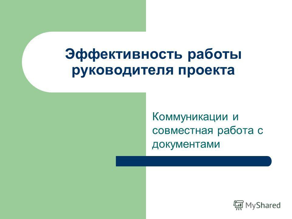 Эффективность работы руководителя проекта Коммуникации и совместная работа с документами