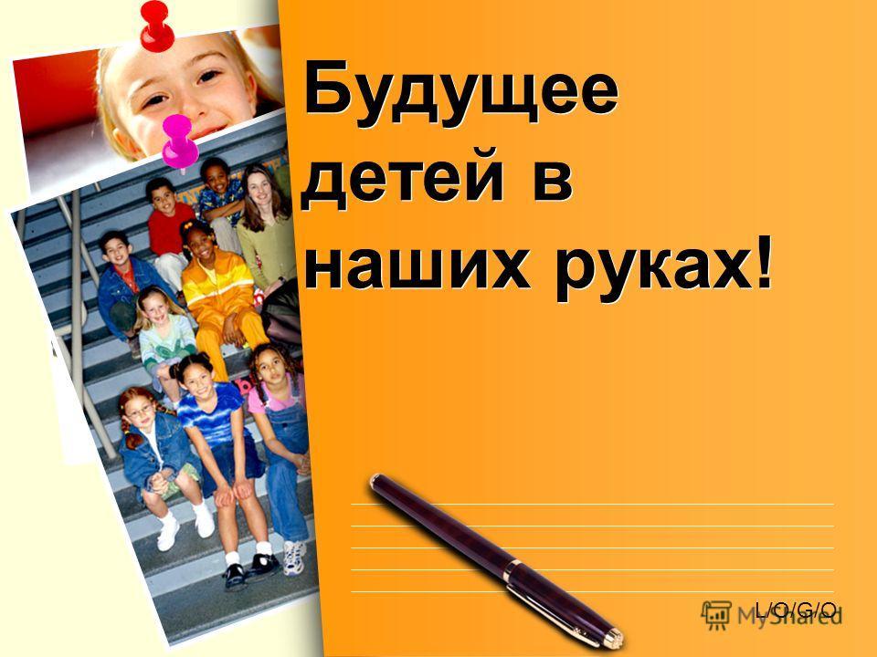 L/O/G/O Будущее детей в наших руках!