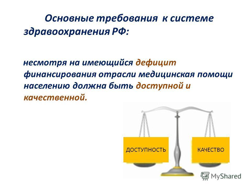 Основные требования к системе здравоохранения РФ: несмотря на имеющийся дефицит финансирования отрасли медицинская помощи населению должна быть доступной и качественной. ДОСТУПНОСТЬКАЧЕСТВО