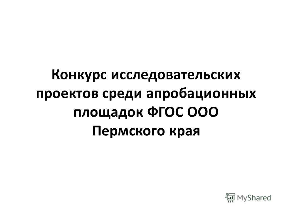 Конкурс исследовательских проектов среди апробационных площадок ФГОС ООО Пермского края