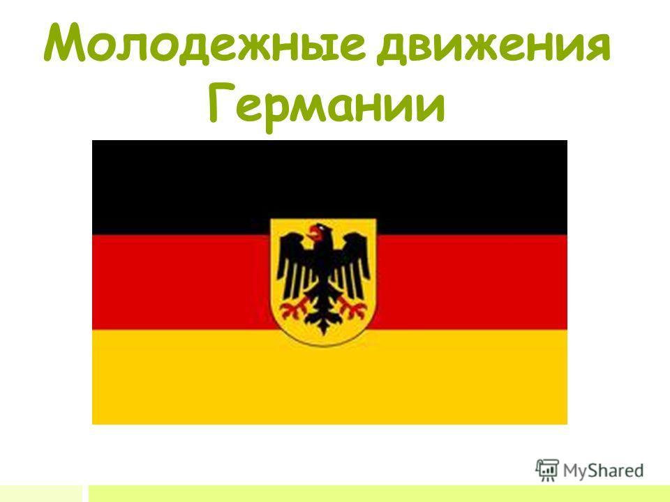 Молодежные движения Германии