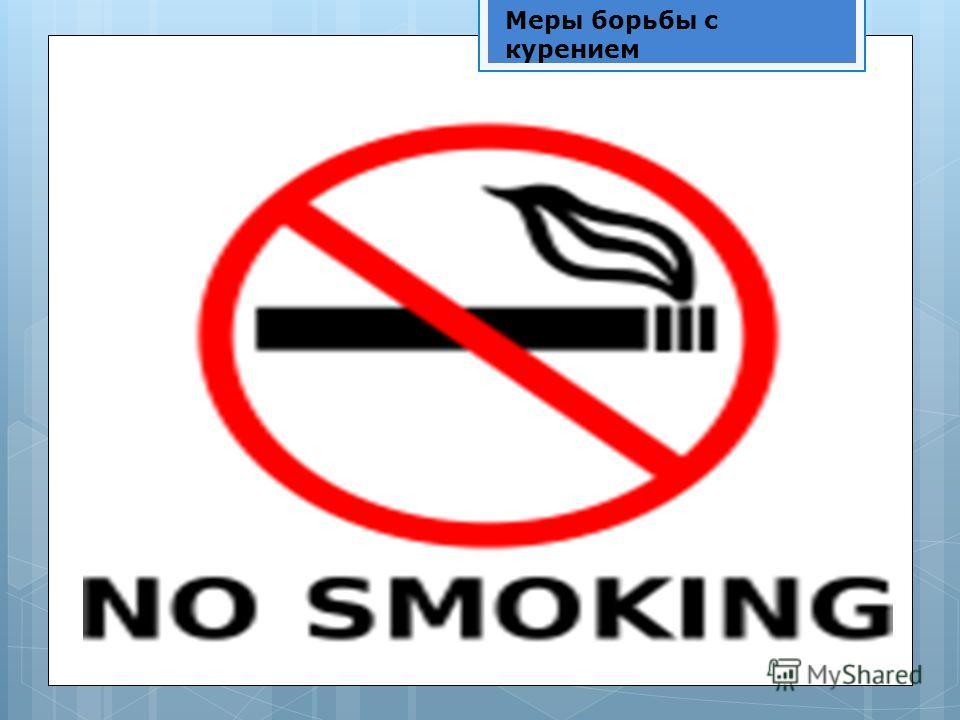 Меры борьбы с курением