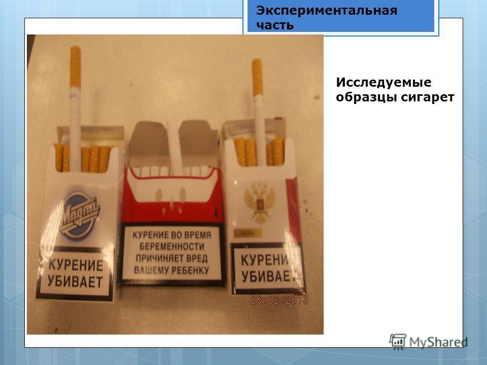Экспериментальная часть Исследуемые образцы сигарет