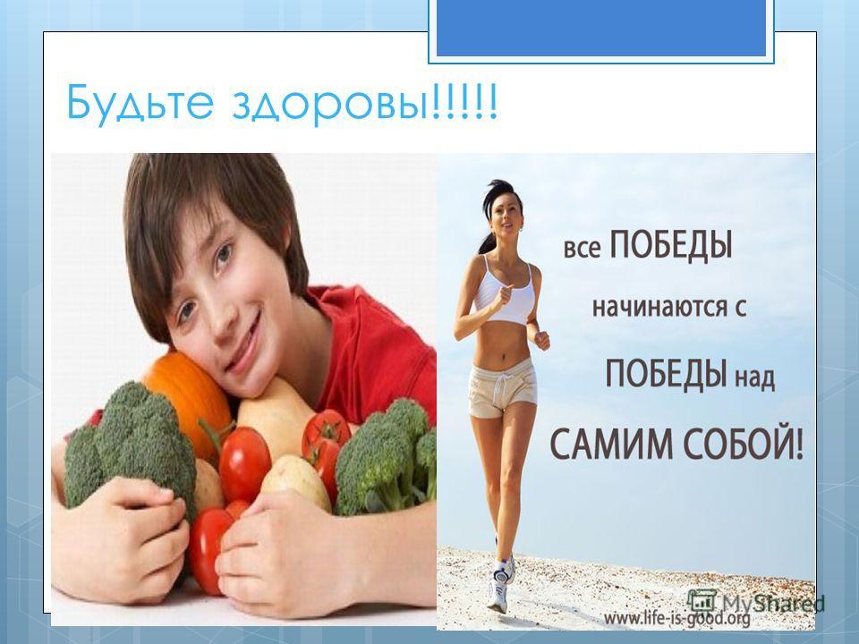 Будьте здоровы!!!!!