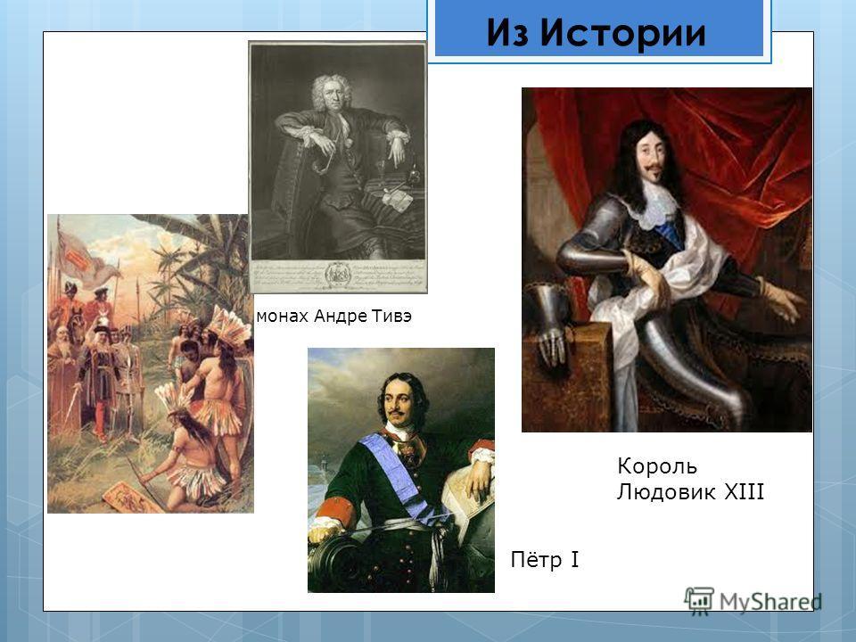 Из Истории монах Андре Тивэ Король Людовик XIII Пётр I