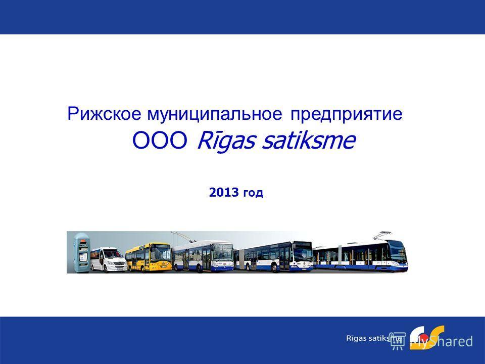 Рижское муниципальное предприятие ООО Rīgas satiksme 2013 год