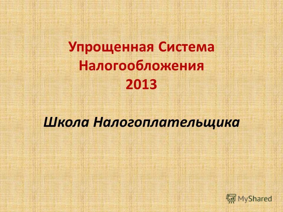 Упрощенная Система Налогообложения 2013 Школа Налогоплательщика