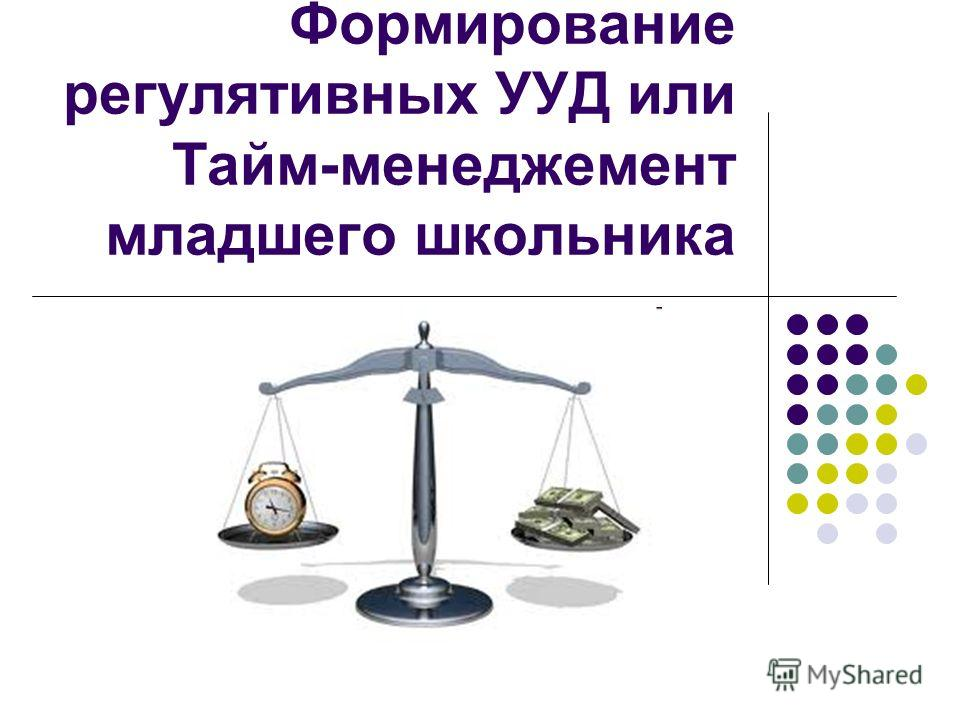 Формирование регулятивных УУД или Тайм-менеджемент младшего школьника