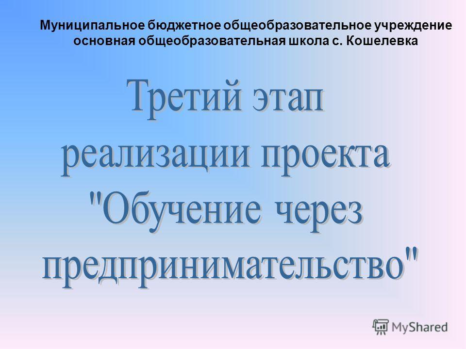 Муниципальное бюджетное общеобразовательное учреждение основная общеобразовательная школа с. Кошелевка