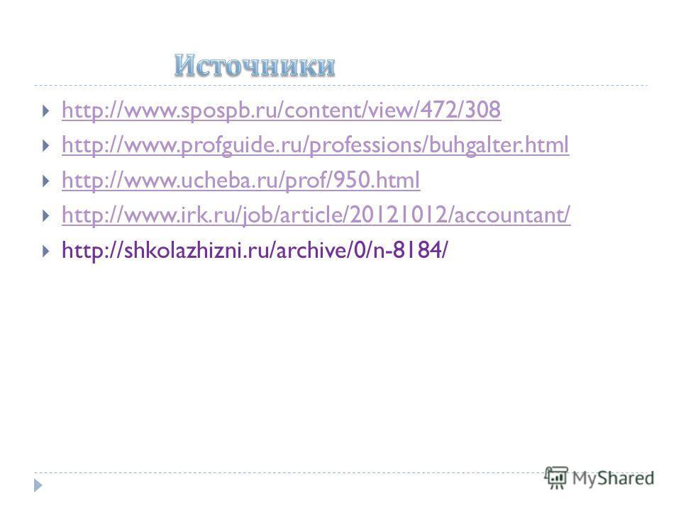 http://www.spospb.ru/content/view/472/308 http://www.profguide.ru/professions/buhgalter.html http://www.ucheba.ru/prof/950.html http://www.irk.ru/job/article/20121012/accountant/ http://shkolazhizni.ru/archive/0/n-8184/