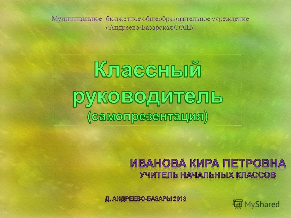 Муниципальное бюджетное общеобразовательное учреждение «Андреево-Базарская СОШ»