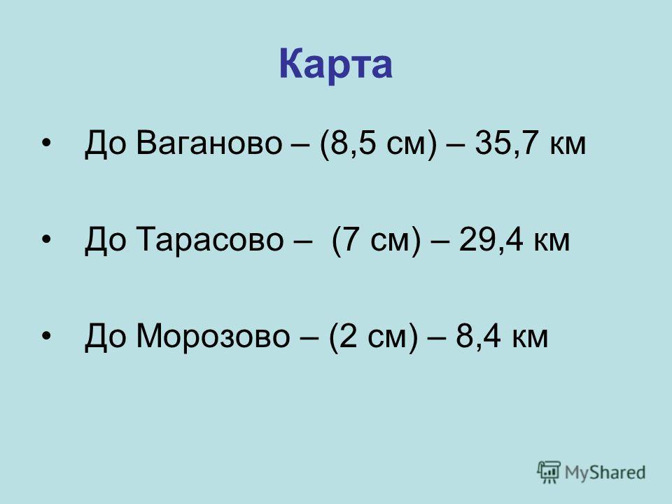 До Ваганово – (8,5 см) – 35,7 км До Тарасово – (7 см) – 29,4 км До Морозово – (2 см) – 8,4 км