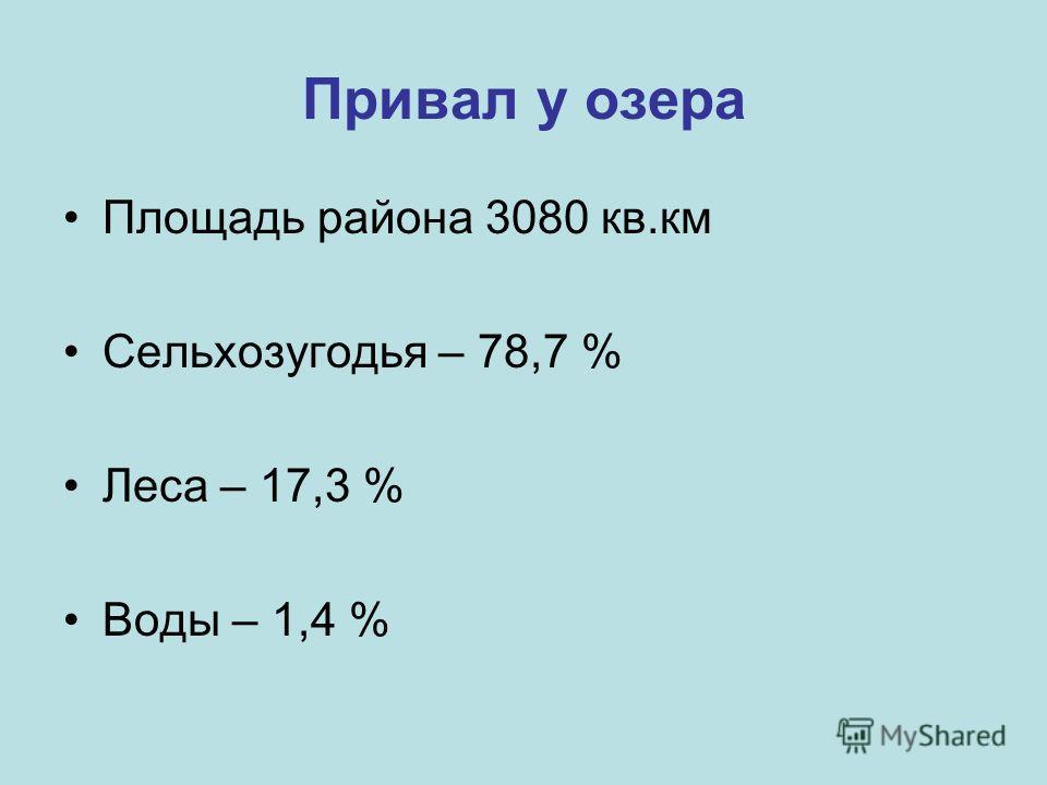 Привал у озера Площадь района 3080 кв.км Сельхозугодья – 78,7 % Леса – 17,3 % Воды – 1,4 %