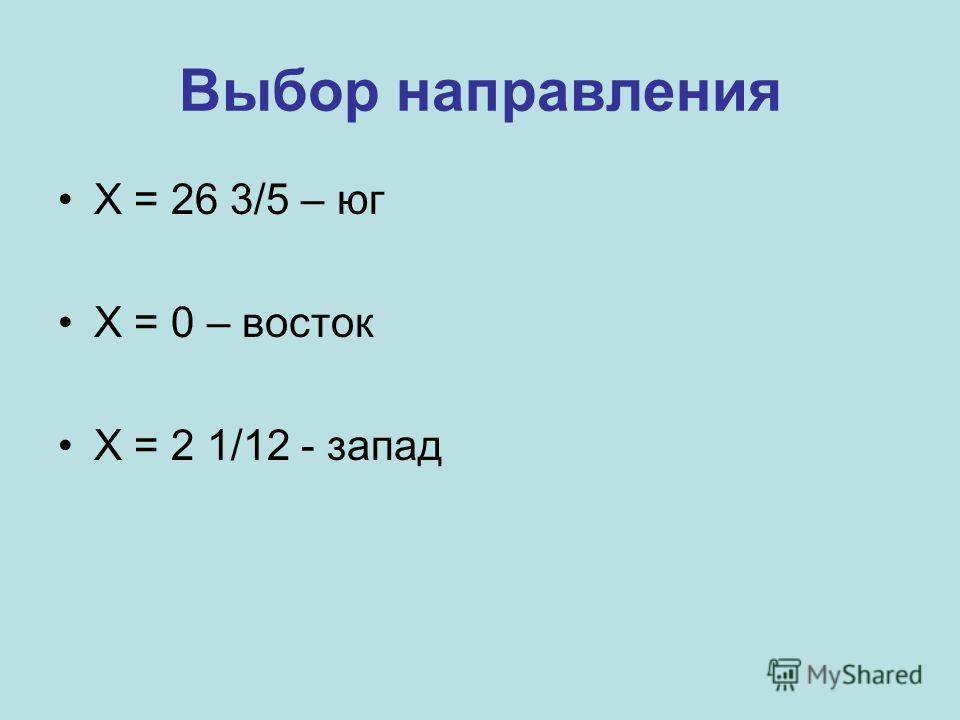 X = 26 3/5 – юг X = 0 – восток X = 2 1/12 - запад