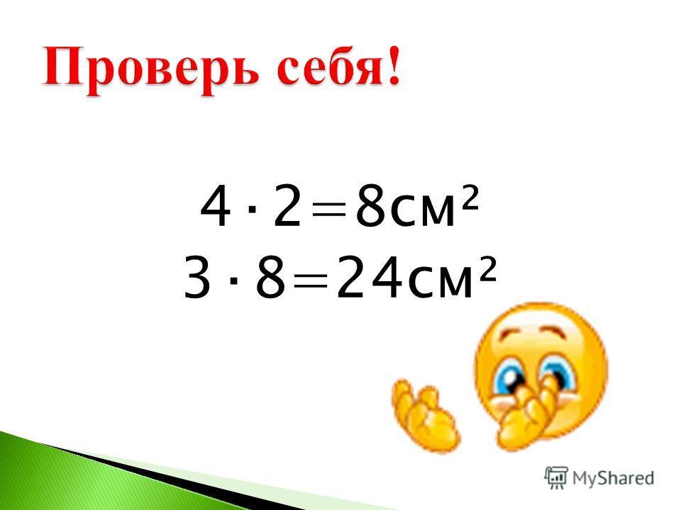 Выполните задания по учебнику с 40 32 1) Рассмотри чертёж. Измерь длину отрезков, на которые разбиты стороны. 2) Мысленно разбей каждый многоугольник на квадраты, проводя линии через отмеченные точки. 3) Подсчитай число получившихся квадратов. 4) Как