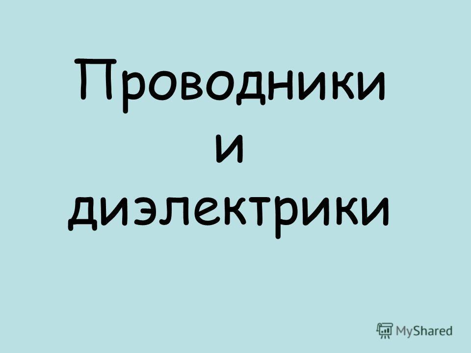 Карточка 1 (текст) В целом любое тело………………. При ………………………….. оба тела получают заряды. Происходит перераспределение………………….. Известны два вида зарядов: положительные и …………. При электризации одно тело заряжается ……………………, другое тело – отрицательно.