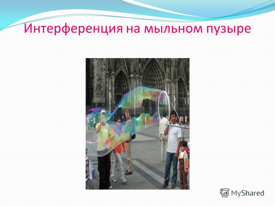 Интерференция на мыльном пузыре