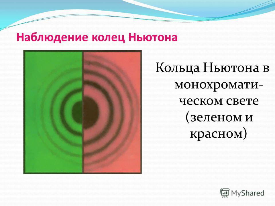 Наблюдение колец Ньютона Кольца Ньютона в монохромати- ческом свете (зеленом и красном)