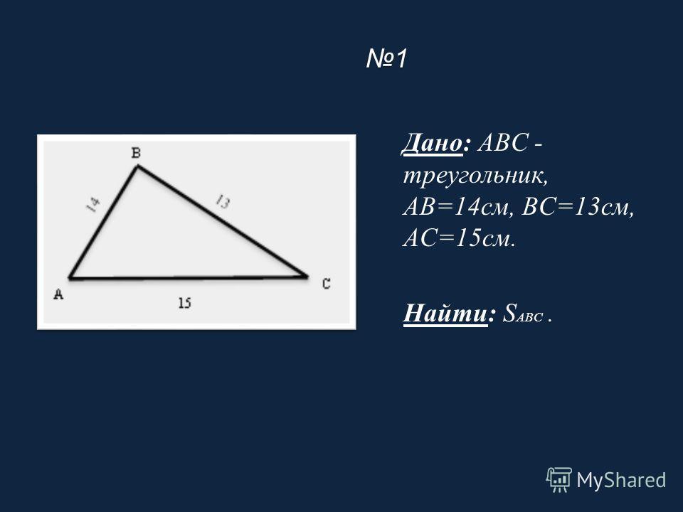 1 Дано: ABC - треугольник, AB=14см, BC=13см, AC=15см. Найти: S ABC.