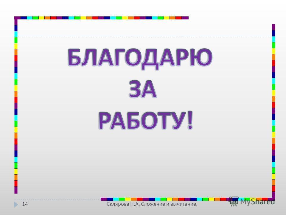 Склярова Н. А. Сложение и вычитание. 14
