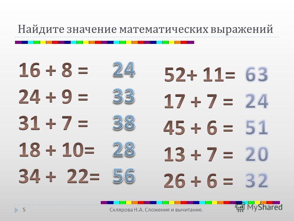 Найдите значение математических выражений Склярова Н. А. Сложение и вычитание. 5