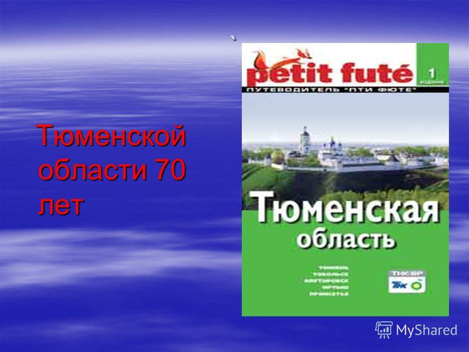 ` Тюменской области 70 лет Тюменской области 70 лет