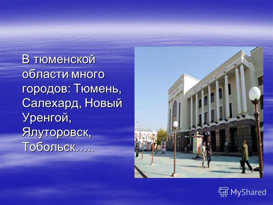 знакомства без регистрации бесплатно в тюменской области