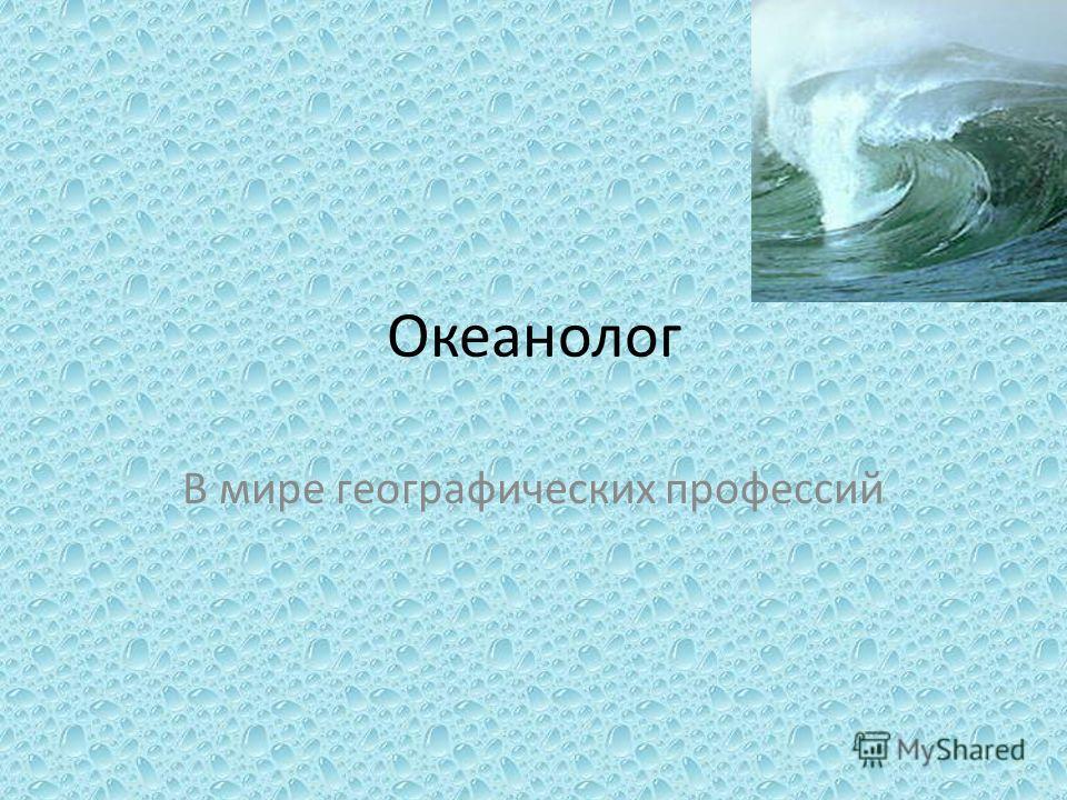 Океанолог В мире географических профессий