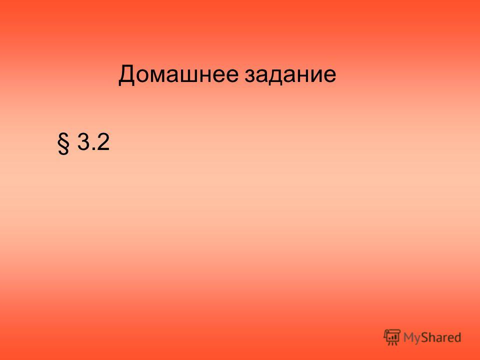 Домашнее задание § 3.2