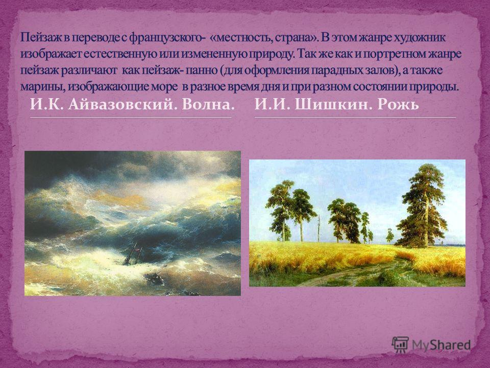 И.К. Айвазовский. Волна.И.И. Шишкин. Рожь