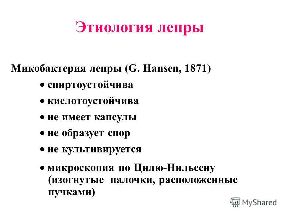 Этиология лепры Микобактерия лепры (G. Hansen, 1871) спиртоустойчива кислотоустойчива не имеет капсулы не образует спор не культивируется микроскопия по Цилю-Нильсену (изогнутые палочки, расположенные пучками)