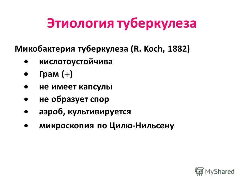 Этиология туберкулеза Микобактерия туберкулеза (R. Koch, 1882) кислотоустойчива Грам ( ) не имеет капсулы не образует спор аэроб, культивируется микроскопия по Цилю-Нильсену