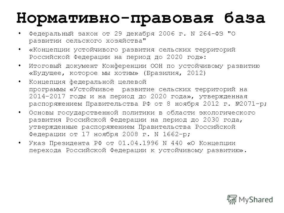 Нормативно-правовая база Федеральный закон от 29 декабря 2006 г. N 264-ФЗ