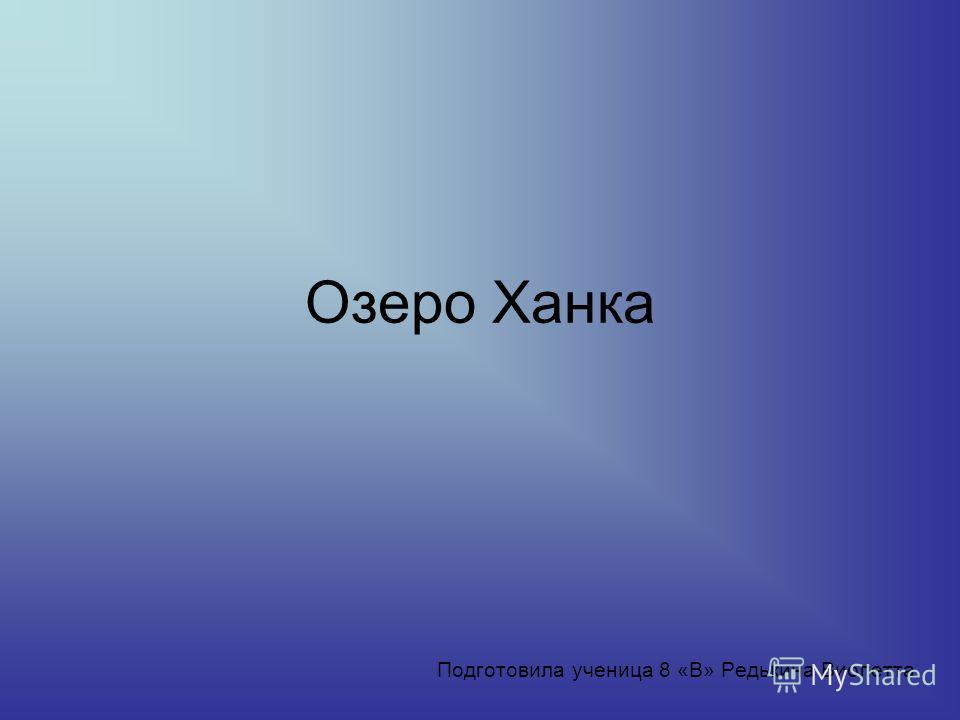Озеро Ханка Подготовила ученица 8 «В» Редькина Виолетта