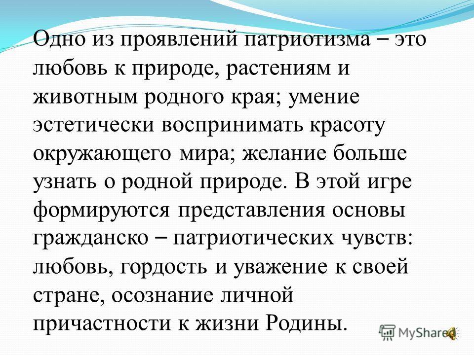 Проехали мы всю Россию и убедились мы сполна: что нет красивей в целом мире, чем наша Родина, друзья!