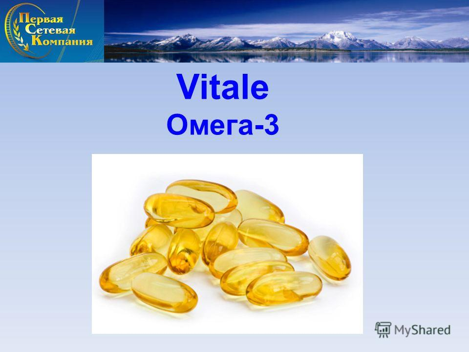 Vitale Омега-3