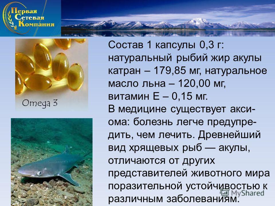 Состав 1 капсулы 0,3 г: натуральный рыбий жир акулы катран – 179,85 мг, натуральное масло льна – 120,00 мг, витамин Е – 0,15 мг. В медицине существует акси- ома: болезнь легче предупре- дить, чем лечить. Древнейший вид хрящевых рыб акулы, отличаются